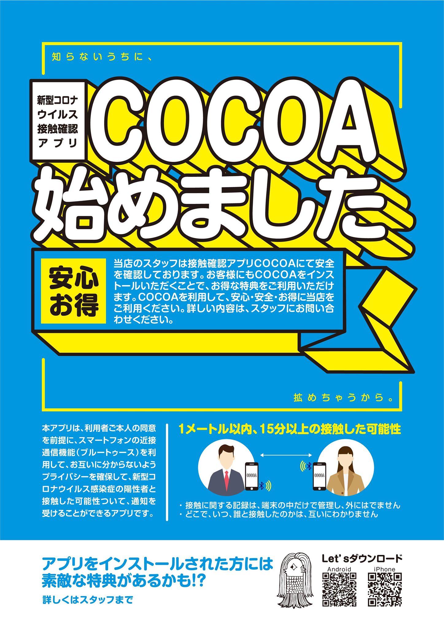 新型コロナウイルス接触確認アプリ COCOA始めました